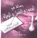 رسالة في الوضوء والغسل والصلاة icon