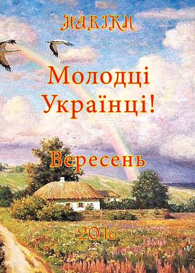 Молодці Українці! Травень 2016