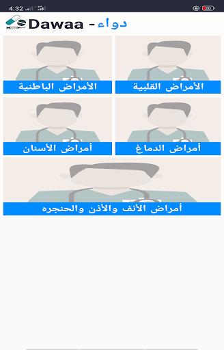 u062fu0648u0627u0621 - Dawaa 3.2 Screenshots 6