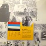 the flag of manchukuo in Chiyoda, Tokyo, Japan