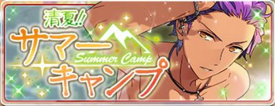 【あんスタ】新イベント! 「清夏!サマーキャンプ」