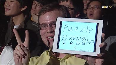 Photo: Puzzle 왕장님입니다.