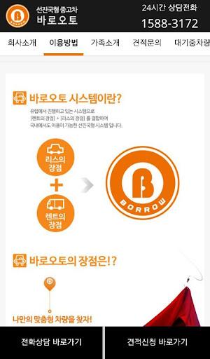 바로오토 1.3 screenshots 4