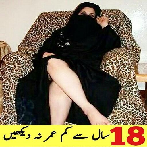 18 Saal say Kam Umer na Dekhein