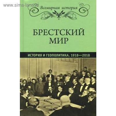 Брестский мир. История и геополитика. 1918-2018 гг