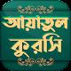 আয়াতুল কুরসি ~ দোয়া মাসুরা ~ দোয়া কুনুত অডিও সহ Download on Windows