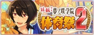 【あんスタ】新イベント! 「対抗!夢ノ咲学院体育祭2」