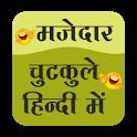 Majedar chutkule hindi me icon