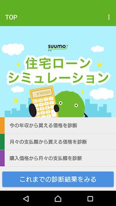 SUUMO 住宅ローンシミュレータのおすすめ画像1