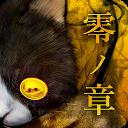 脱出ゲーム:呪巣 -零ノ章-