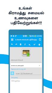 Tamil Nadu Village Food Recipes Gramathu Samayal - náhled