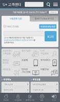 Screenshot of U+ 고객센터