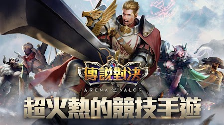 Garena 傳說對決 - 戰場 2.0 APK screenshot thumbnail 1