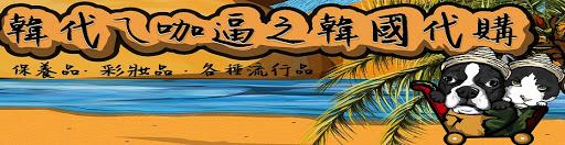 韓代ㄟ咖逼之韓國代購封面主圖