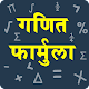 Download Maths Formula in Hindi   गणित फार्मूला For PC Windows and Mac