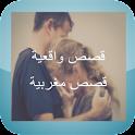 قصص مغربية بالدارجة darija icon