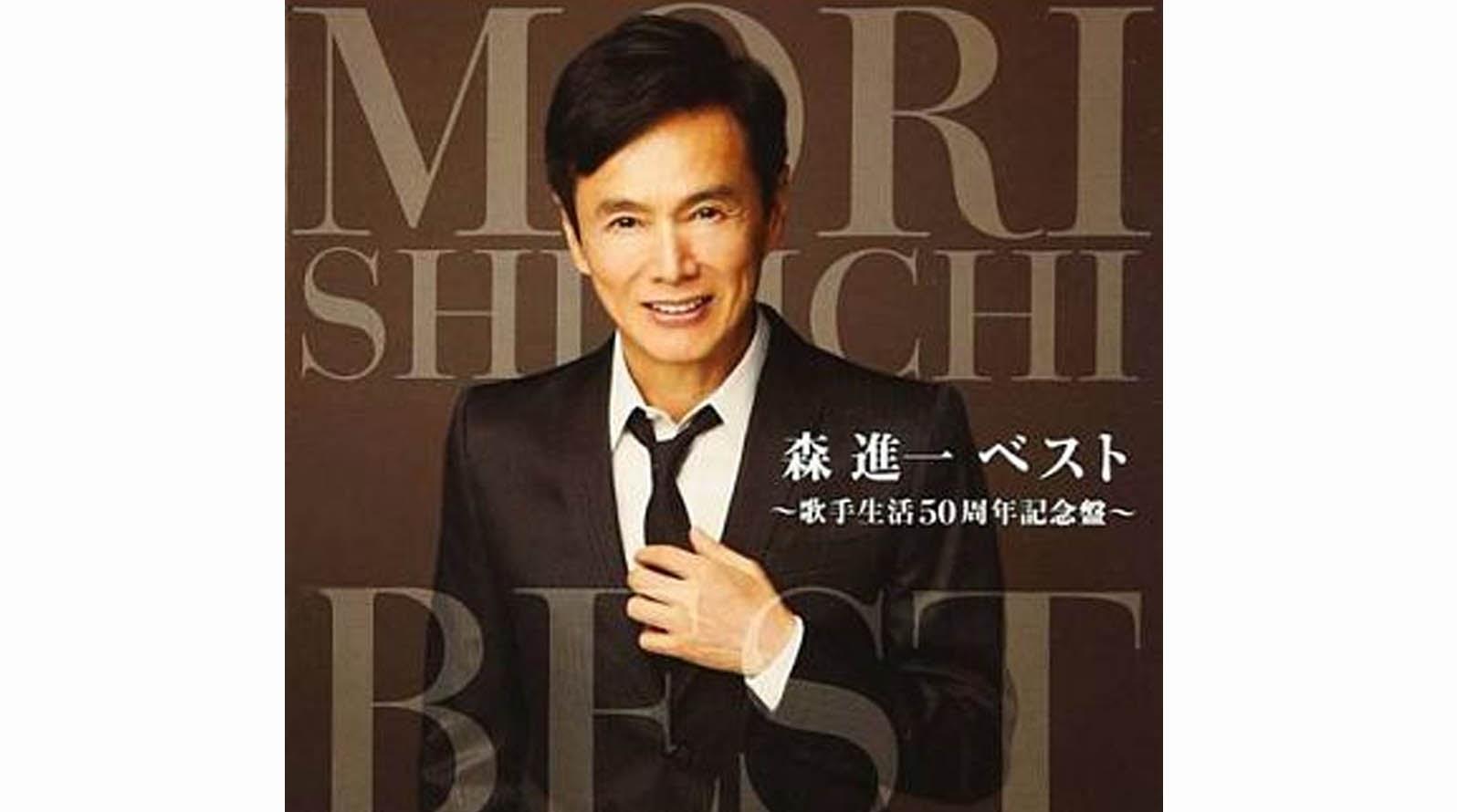 森進一四月底花蓮台北開唱 推出50週年台灣特別紀念盤