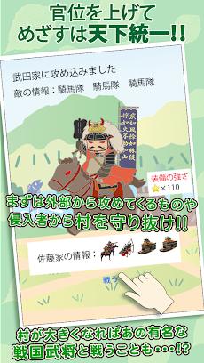 戦国村を作ろう!目指せ戦国武将と天下統一★稲刈り・戦バトルで城下町育成のおすすめ画像5