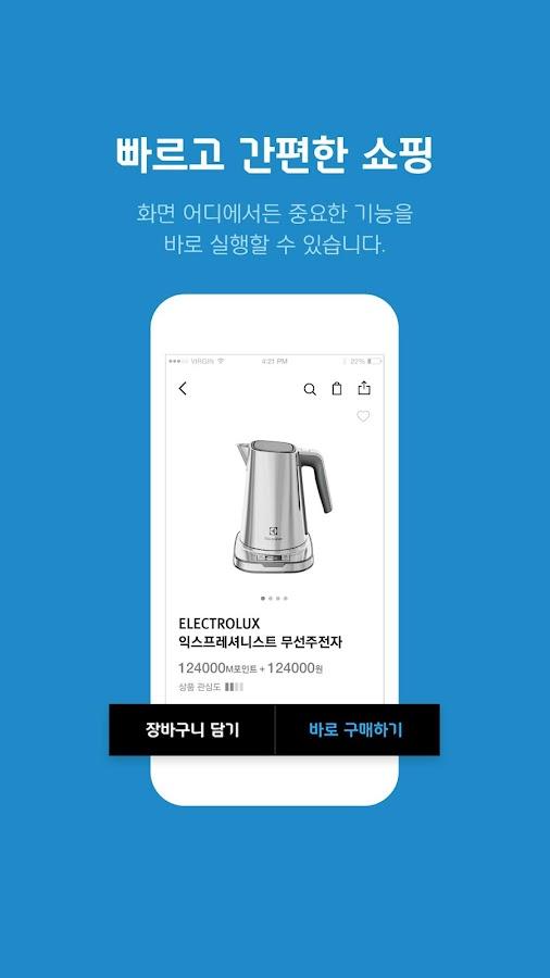 현대카드 M포인트몰- screenshot
