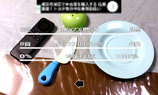 Canitz Chromakey screenshot 12