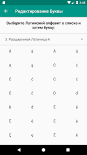 Sæbiz - Казахская кириллица на латиницу - náhled
