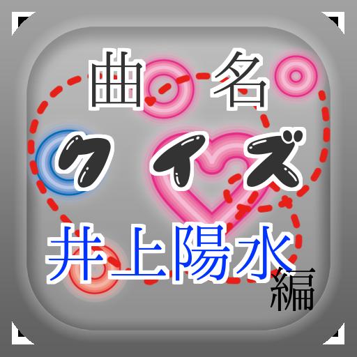 娛樂App|曲名クイズ・井上陽水編  ~歌詞の歌い出しが学べる無料アプリ LOGO-3C達人阿輝的APP