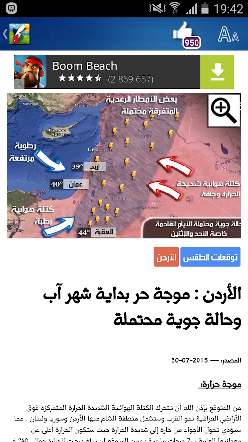 jordan weather android apps on google play