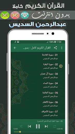 Al Sudais Full Quran MP3 Offline 2.0 screenshots 2