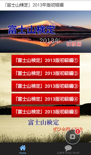 「富士山検定」2013年版初級編 これで富士山博士に!
