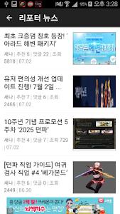 던파조선 커뮤니티 (게임뉴스/커뮤니티) screenshot 2