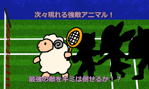Animal Tennis- screenshot thumbnail