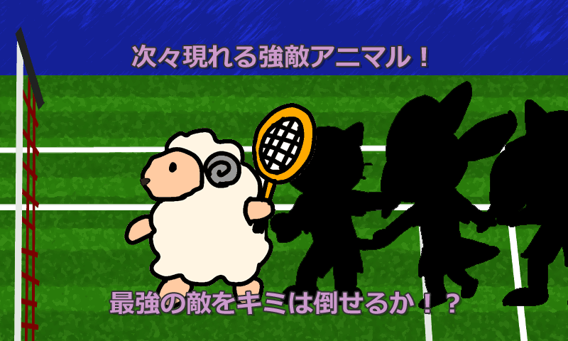 Animal Tennis- screenshot