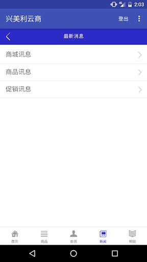 玩免費購物APP|下載兴美利云商互惠平台 app不用錢|硬是要APP