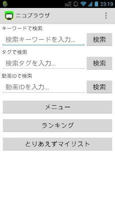 ニコブラウザ(ニコニコ動画再生アプリ)のおすすめ画像3