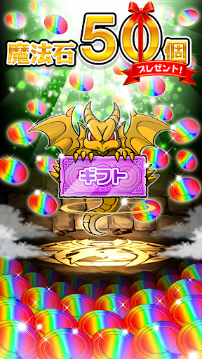 魔法石ゲリラ&ゴッドフェス攻略~PZGSL forパズドラ