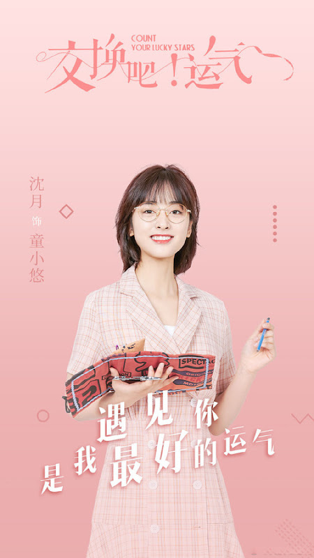 Count Your Lucky Stars / The Exchange Luck China Web Drama