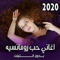 اغاني حب رومانسيه بتاعت 2020 و2019 icon