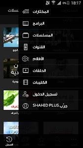 SHAHID v3.1.2.0 (Ad Free)