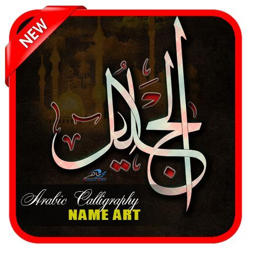 Arabic Calligraphy Name Art 1.0 screenshots 1
