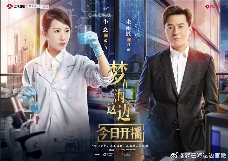 The Chinese Dream China Drama