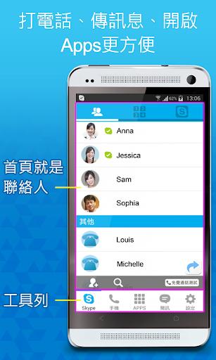 PChome Talk UI for Skype