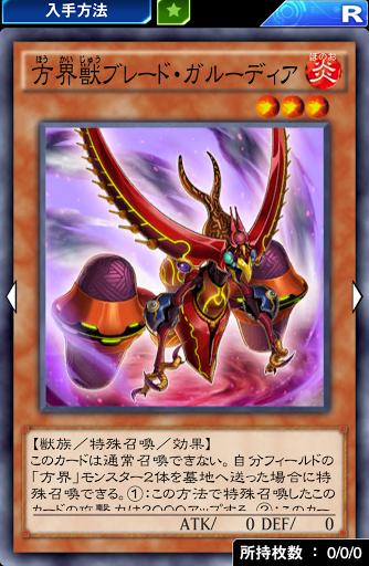 方界獣ブレード・ガルーディア