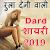 All Dard Shayari 2019 file APK for Gaming PC/PS3/PS4 Smart TV