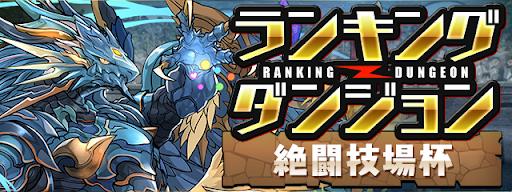 ランキングダンジョン-絶闘技場杯