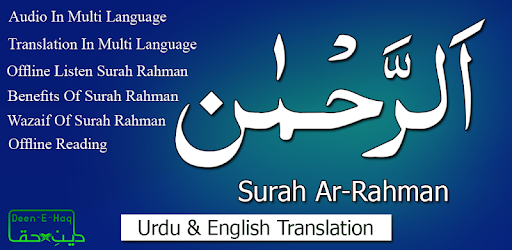 Surah Rahman In Urdu & English - Apps on Google Play