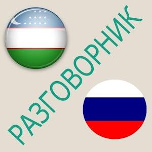 Русско Узбекский Разговорник