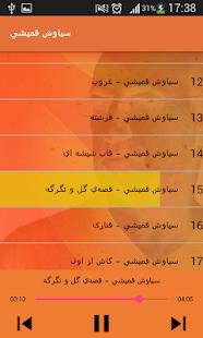 Siavash Ghomayshi - سیاوش قمیشی بدون اينترنت screenshot 4