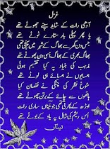 New Urdu Poetry - screenshot thumbnail 05