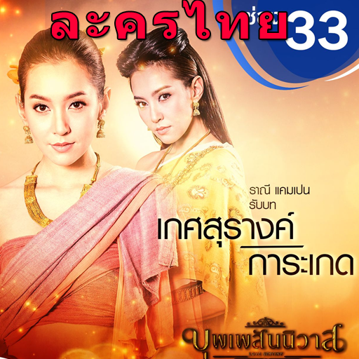 App Insights: Thai Drama - Best Thai Lakorn HD | Apptopia