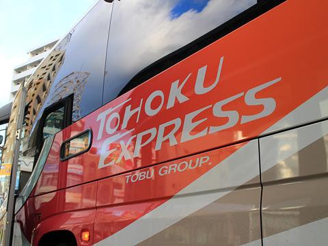 東北急行バス「ルブラン号」 910 岡山駅西口到着 その3